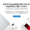 Apple、24回までの分割金利0%キャンペーンを2月28日まで延長! - iPhone Mania